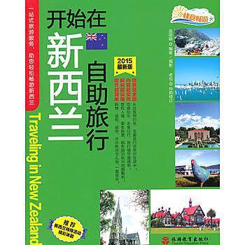 【愛書網】9787563731831 開始在新西蘭自助旅行 簡體書 作者:藍麗娟 編著