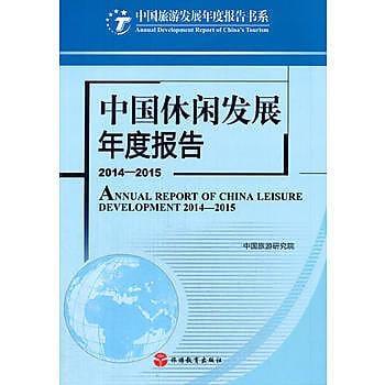 【愛書網】9787563731947 中國休閒發展年度報告2014—2015 簡體書 作者:中國旅遊研究院 著