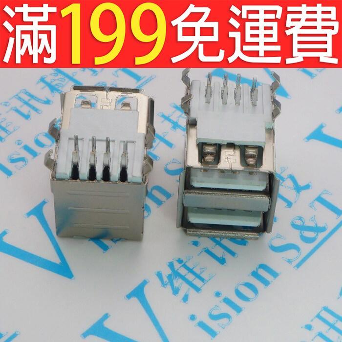 滿199免運雙層USB介面 A型介面 雙層A母座 90度雙排彎插腳 AF母座 焊接式 177-02745