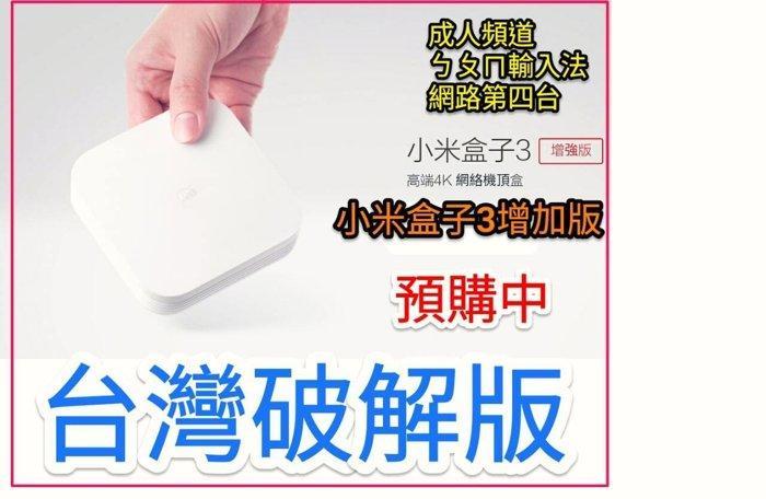 小米 盒子 3 破解 台灣