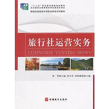 【愛書網】9787563732357 旅行社運營實務 簡體書 作者:胡華 主編