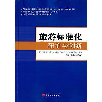 【愛書網】9787563732593 旅遊標準化研究與創新 簡體書 作者:邱萍 等著
