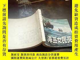 古文物罕見海島女民兵》P露天349 趙瑞椿/繪畫 人民美術出版社  出版1978