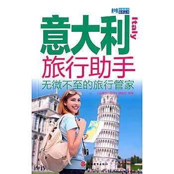 【愛書網】9787563732814 義大利旅行助手 簡體書 作者:《出境旅行助手》編輯部