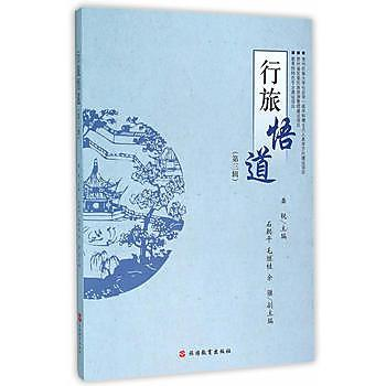 【愛書網】9787563732852 行旅悟道(第三輯) 簡體書 作者:龔銳 主編