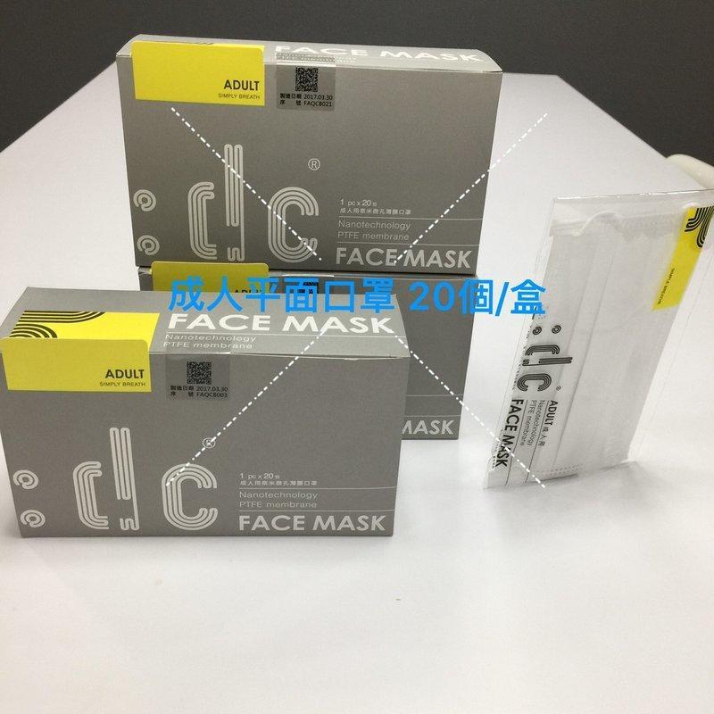 《抗PM0 075-真正阻隔汽機車及廚房的「油」煙》 DC PTFE奈米微孔薄膜口罩 - 成人平面款 - (20個/盒)