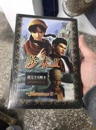 全新  莎木II  莎木2 超完全攻略本 飛狼出版