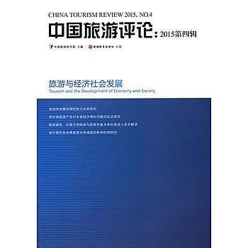 【愛書網】9787563732951 中國旅遊評論:2015第四輯 簡體書 作者:中國旅遊研究院 主編