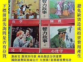 古文物智力故事罕見連環畫:1.2.3.4:數學、物理、化學、心理學 (全4冊)老版連環畫 1987年1版1印露天2791