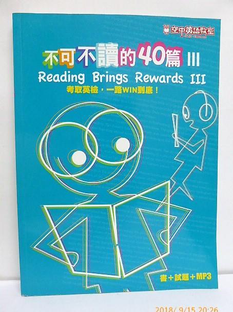 不可不讀的40篇(附光碟)  內頁幾乎無畫記 空中英語編輯 英語學習書 英語會語  A1