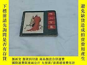 古文物罕見聽人穿鼻(連環畫)露天334068 張暉(編文),谷安(繪畫) 上海人民美術出版社  出版1983