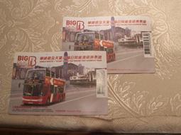 香港 大巴士單線遊及天星小輪日間維多利亞港日間單程環遊換票券 共二張