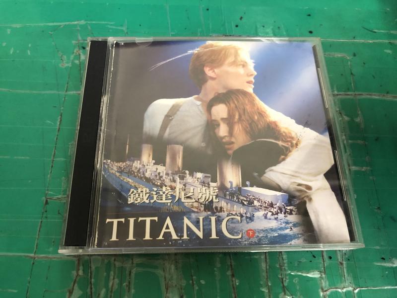 二手專輯 CD 鐵達尼號 電影原聲帶 TITANIC 3CD <G17>105G