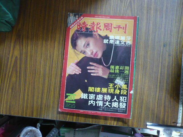◎貓頭鷹露天尋星窩◎明星封面雜誌專賣-時報周刊第461期王小鳳封面75年出版(MAG28)