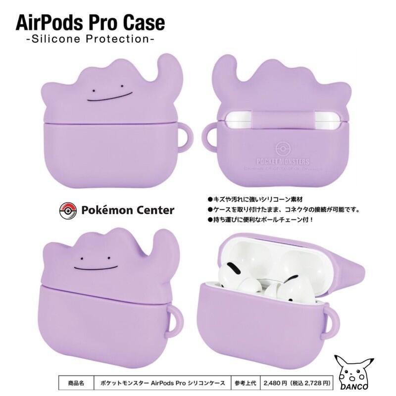 【五月預購】日本正版🇯🇵2021神奇寶貝中心限定《AirPods Pro Case》立體百變怪矽膠保護套 耳機殼 耐髒