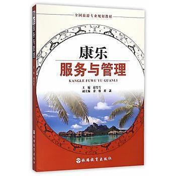 【愛書網】9787563733279 康樂服務與管理 簡體書 作者:趙瑩雪