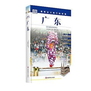 【愛書網】9787563733712 發現者旅行指南-廣東 簡體書 作者:《發現者旅行指南》編輯部