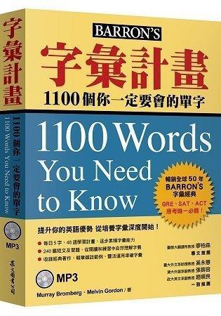 字彙計畫:1100個你一定要會的單字(附MP3)(全新書)(免運費任買五本後再送一本)