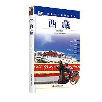 【愛書網】9787563733880 發現者旅行指南-西藏 簡體書 作者:《發現者旅行指南》編輯部