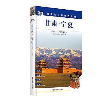 【愛書網】9787563733897 發現者旅行指南-甘肅﹒寧夏 簡體書 作者:《發現者旅行指南》編輯部