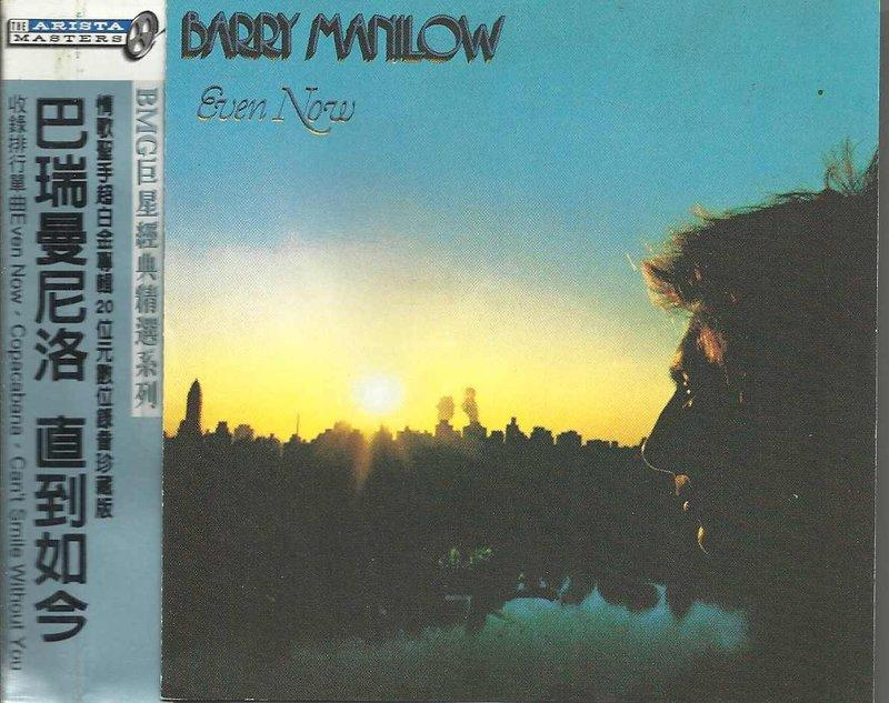 Barry Manilow巴瑞曼尼洛 Even Now直到如今 /A0742