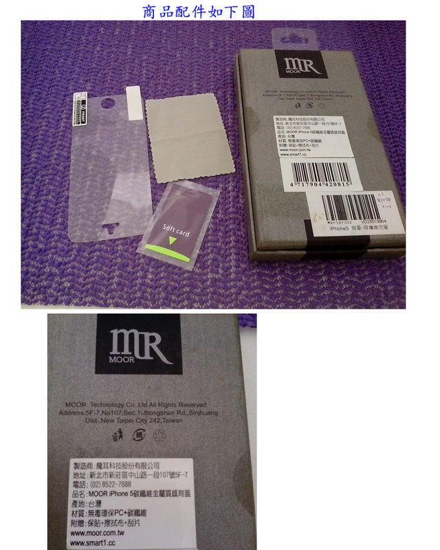 『宥霆企業』iPhone 5 iPhone 5s 高級碳纖維(黑)玻璃纖維(銀)金屬質感背蓋 兩款任選 出清特價88元