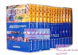 中華兒童百科全書....全新庫存便宜出清