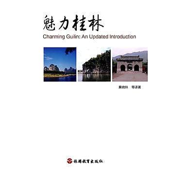 【愛書網】9787563734689 魅力桂林 簡體書 作者:黃曉林 等譯者