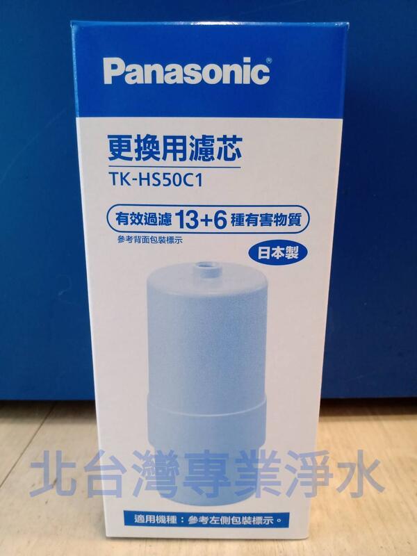 Panasonic 國際牌濾心 TK-HS50C1 適用 TK7405 TK7406 TK7206 TK7205