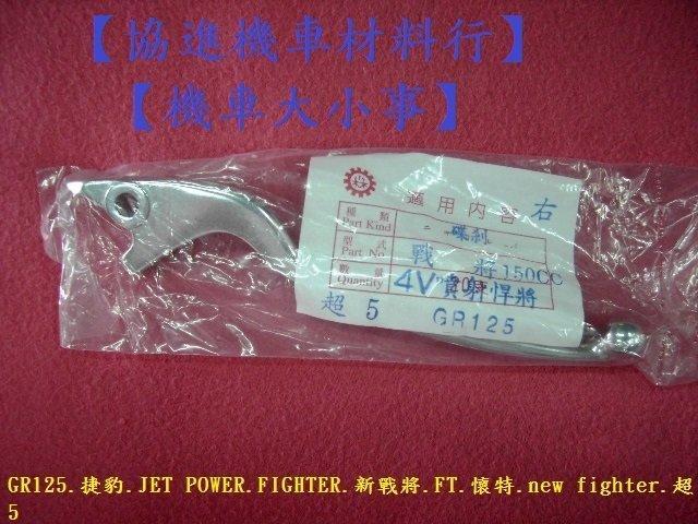 【機車大小事】奔騰 G5.G6.超5.超6.GR125.捷豹.JET POWER.FIGHTER.戰將【把手煞車 拉桿.