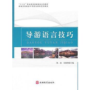 【愛書網】9787563735181 導遊語言技巧 簡體書 作者:陳波 著