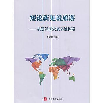 【愛書網】9787563735501 短論新見說旅遊——旅遊經濟發展多維探索 簡體書 作者:厲新建