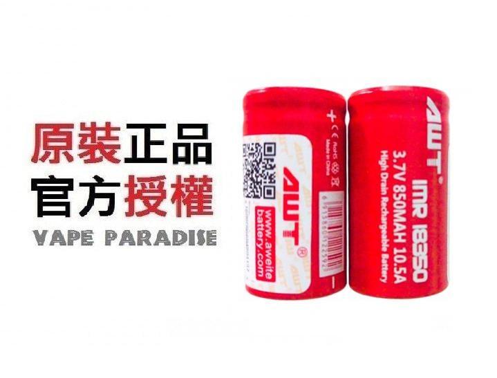 【迷霧天堂】 2018最新版 原廠現貨 AWT 18350 850mah 10.5A IMR 動力電池【AEA001】