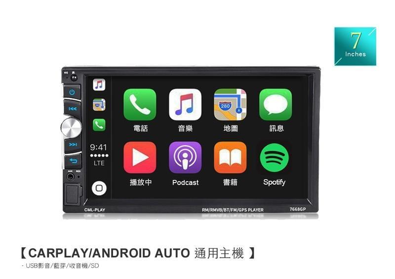 七天鑑賞汽車音響 7吋 CARPLAY/ANDROID AUTO 通用主機 USB影音/藍芽/收音機/SD
