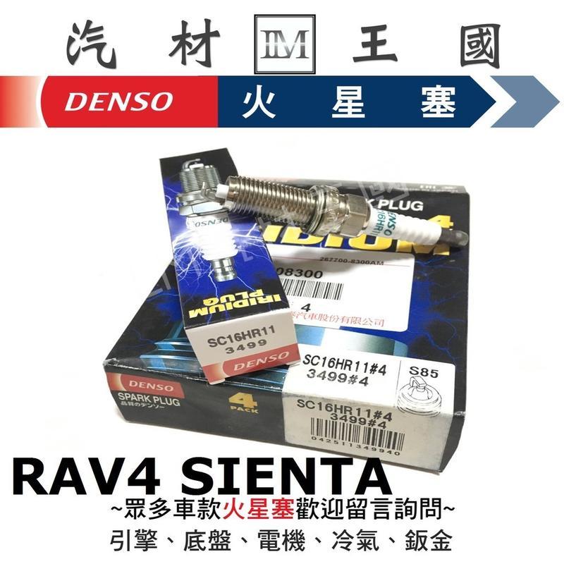 【LM汽材王國】 DENSO 火星塞 SC16HR-11 銥合金 RAV4 SIENTA SC16HR11 3499