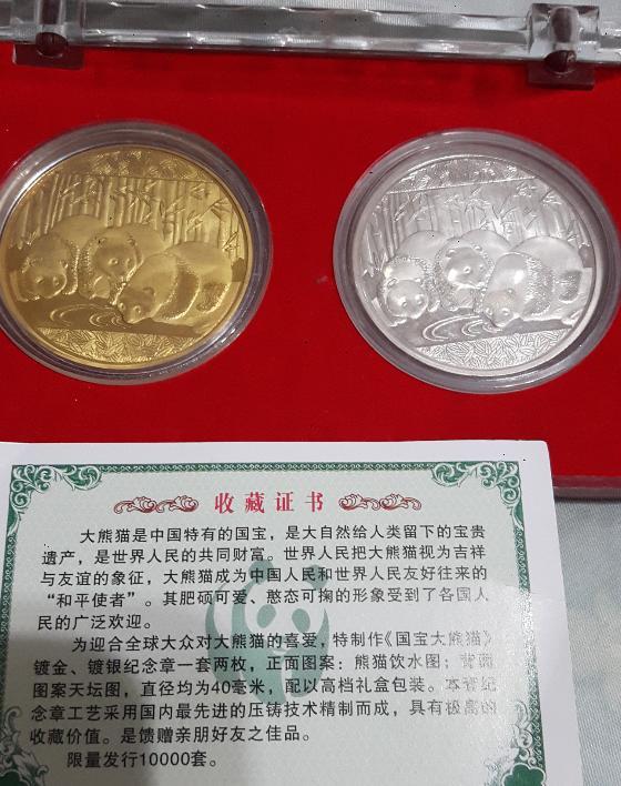 熊貓金銀紀念幣