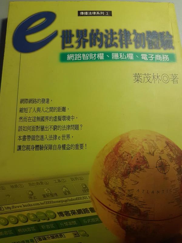 葉茂林:e世界的法律初體驗