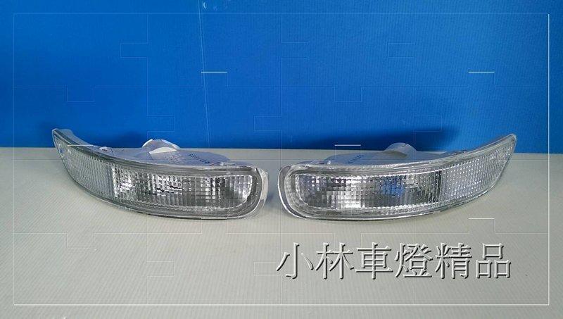 ※小林車燈※全新部品 進口 COROLLA 93-97 日規 白色 保桿燈 方向燈 小燈 一對500元 DEPO製特價中