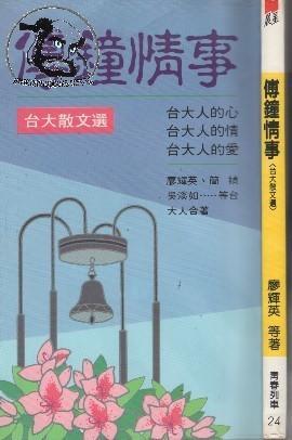 【達摩二手書坊】傅鐘情事 台大散文選 廖輝英... 晟星出版 26112037