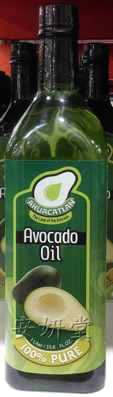 【小地方】代購COSTCO好市多商品:Ahuacatlan 100%酪梨油1公升裝449元#863681