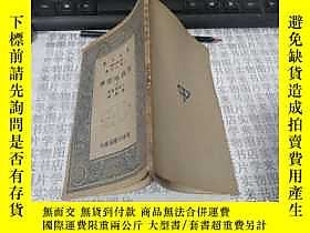 古文物民國舊書:罕見萬有文庫:民族地理學(上) W6露天8669 小牧實繁著 商務印書館