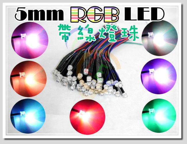 【12小時出貨】 LED燈珠 信號指示燈 無人機 模型燈 追星牌燈 沙盤燈 裝飾燈 C767 5mm RGB 帶線燈珠