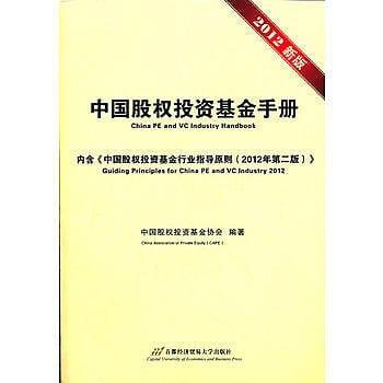 【愛書網】9787563820191 中國股權投資基金手冊 簡體書 作者:中國股權投資基金協會 編著