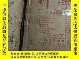 古文物罕見科學第六卷第一至第六期露天384302 上海大同學院 中國科學社