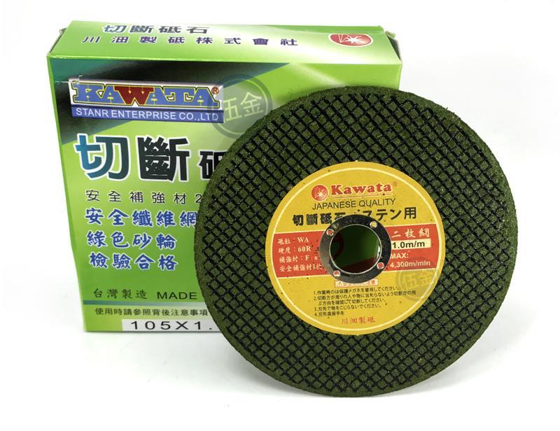 """【老爹就是有鉗】KAWATA 4"""" 1.0mm 二枚網 雙網 綠砂 金屬用 可切白鐵 切斷砥石 切斷砂輪片 切割片"""