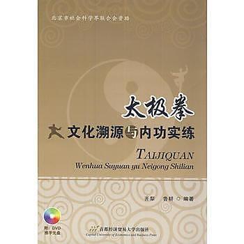 【愛書網】9787563822232 太極拳文化溯源與內功實練 簡體書 作者:齊犁,魯耕 編著
