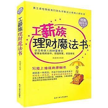 【愛書網】9787563927814 工薪族理財魔法書 簡體書 作者:趙曉鵬  編著