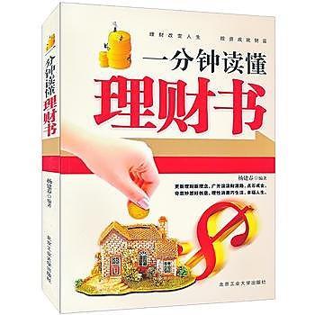 【愛書網】9787563925643 一分鐘讀懂理財書 簡體書 作者:楊建春 編著