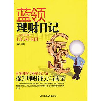 【愛書網】9787563931446 藍領理財日記 簡體書 作者:魏民 編著