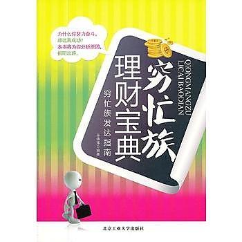 【愛書網】9787563932894 窮忙族理財寶典 簡體書 作者:孫錦萍編著